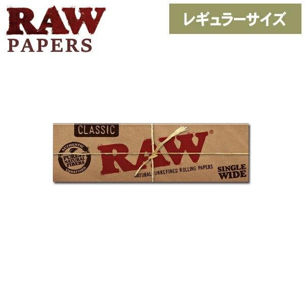 手巻きタバコ ペーパー RAW ロウ クラシック シングル(50枚入り) レギュラーサイズ 70mm 巻紙 手巻きたばこ用