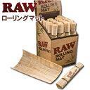 手巻きタバコ RAW ロウ・ローリングマット 手巻きたばこ用バンブーマット