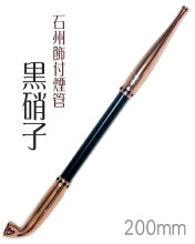 手造りきせる167石州飾付煙管黒硝子(200mm)