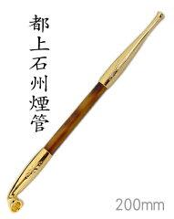 手造りきせる105金メッキ都上石州煙管(200mm)