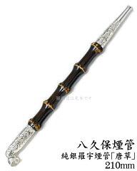 八久保煙管純銀・根竹を使用した羅宇きせる唐草(210mm)
