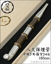 【受注制作】八久保煙管 純銀・根竹を使用した羅宇きせる 中継形(約185mm)