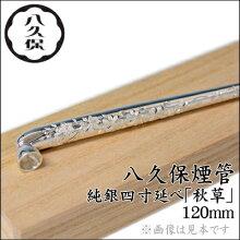 八久保煙管純銀延べ四寸(約120mm)