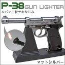 Walther ガス注入式ピストル型ライター ワルサーP-38 マットシルバー