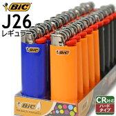 BIC 使いきりフリントライター ビックJ26CR レギュラー(20本入) CR対応