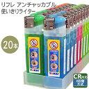 CR対応 使いきり電子ライター リフレ アンチャッカブル [2段階着火方式](20本入)