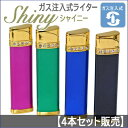 Shiny シャイニー ガスライター【4本セット販売】ライテックガス注入式スライド電子ライター
