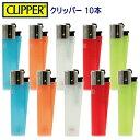 CLIPPER クリッパー ガスライター 【10本セット販売】 ライテック CR対応 ガス注入式 フリントライター