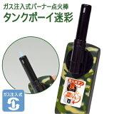 Tank Boy タンクボーイ 迷彩/カモフラ ターボライター ジェットタイプ 注入式ガスマッチ