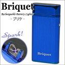 Briquet ブリケバッテリーライター BRT-200BL ブルー スパーク着火のUSB充電式ライター