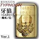 RONSON TYPHOON ロンソン タイフーン 牙狼-ガロ-GARO 魔戒の花 Ver.1 金ミラー オイルライター