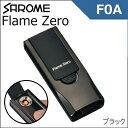 SAROME サロメ Flame Zero フレイムゼロ メタリックブラック F0A-MBK ガス不要のUSB充電式ライター
