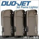 ツインライト DUO-JET デュオジェット 【ダークガンメタルのみのお得な3本セット販売】 バーナーライター ガス注入式 ターボライター