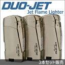 ツインライト DUO-JET デュオジェット 【ライトガンメタルのみのお得な3本セット販売】 バーナーライター ガス注入式 ターボライター