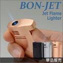 ツインライト BON-JET ボンジェット ガス注入式 ターボライター【単品販売】