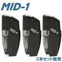 ツインライト MID-1 ミッドワン バーナーライター ブラックのみ 3本セット【お得なまとめ販売】 ガス注入式 ターボライター
