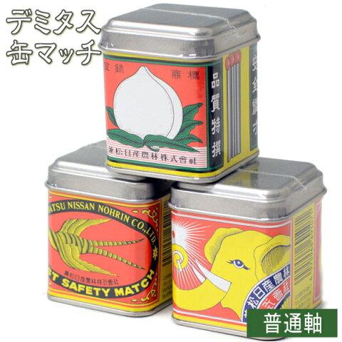 ノスタルジア柄 デミタス缶マッチ (約120本入)【単品販売】