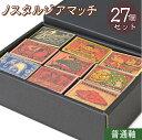ノスタルジア 並型マッチ 27個セット(1箱約40本入) ケース販売