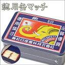 ノスタルジア柄 徳用缶マッチ (約520本入)【単品販売】