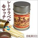 神戸ナカムラマッチ レトロラベル缶マッチ 自転車003(約90本入)
