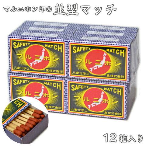 ヤカグループ マルニホン 並型マッチ(1箱約44本入) 【12箱セット販売】燐寸