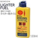 RONSON ロンソンオイル [ナフサ原料ライター用オイル](133ml)