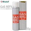 ウインドミル ガスボンベ(65g)活性炭入り高純度液化ガス [ガスライター用燃料]