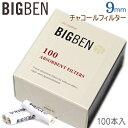BIGBEN ビッグベン パイプ用チャコール9ミリフィルター(100本入)