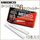 メディコ・コーンパイプ用6ミリフィルター(10本入)