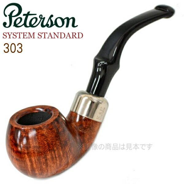 ピーターソンパイプ システムスタンダード303 スムース アップルベント[41701]