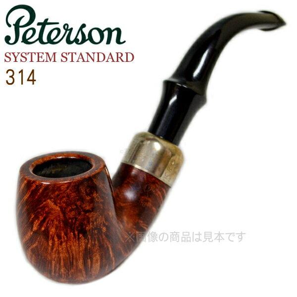 Peterson ピーターソンパイプ システムスタンダード314 スムース ベント [41705]
