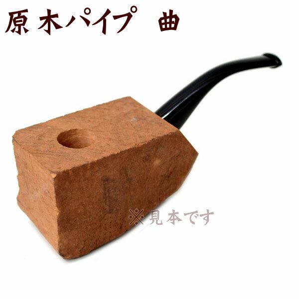手作り用 マドロスパイプ原木・曲がり [77801]の商品画像