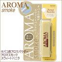 タバコ用アロマパウダー AROMAsmoke アロマスモーク スウィートバニラ