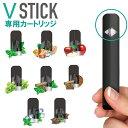 VSTICK Vスティック ポット式電子タバコ VAPE カートリッジ(2個入) 全8種類 日本製リキッド