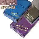 【ZIPPO名入れ代】文字・ネーム彫刻代(彫り) ZIPPO ジッポー 外面 [加工代のみ]