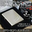 【ZIPPO+名入れ】スターリングシルバーZIPPO ネーム彫刻したギフトボックスセット(オイル・フリント付き)
