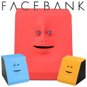 FACEBANK フェイスバンク コインを食べるきもかわいい貯金箱