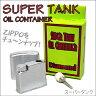 SUPER TANK スーパータンク ZIPPOに装着可能な オイルタンク