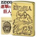 ZIPPO ジッポー 進撃の巨人(A)エレン 真鍮古美 立体...
