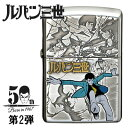 ZIPPO ルパン三世 誕生50周年記念 第2弾 1stシリーズver. 【ルパンジッポー】アニメ