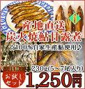 炭火焼鮎の甘露煮!☆1350円(税別) お試しセット 5?7尾入り(230g)年間100万匹鮎出荷