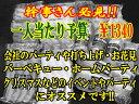 【送料無料】30人...