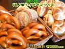 【送料無料】30人用ドイツパンセット【auktn】【RCP】...