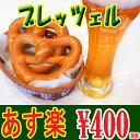 【あす楽対応】ブレッツェル【ドイツパン】【プレッツェル】【冷...