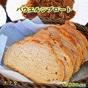 【あす楽対応】バウエルンブロート【ドイツパン】【冷凍パン】【...