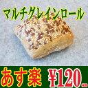 【あす楽対応】マルチグレインロール【ドイツパン】【ロールパン】【冷凍パン】【auktn】【RCP】【10P03Dec16】