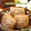 【あす楽対応】マルチグレインロール【ドイツパン】【ロールパン...