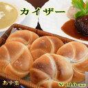 【あす楽対応】カイザー【ドイツパン】【ロールパン】【冷凍パン...