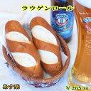 【あす楽対応】ラウゲンロール【ドイツパン】【ブレッツェル】【...