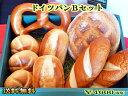 【送料無料】【あす楽対応】ドイツパンBセット【ドイツパン】【...